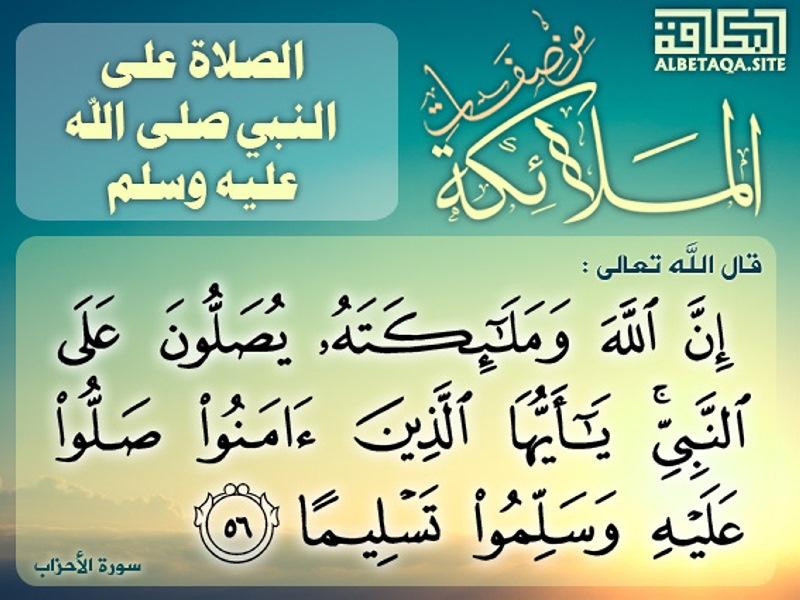 صور صور الصلاة على النبي , صلى الله عليه وسلم