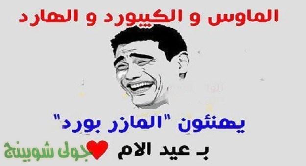 صورة صور جزائرية مضحكة , اشيك الصور المضحكة