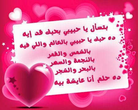 صورة رسائل عن الحب , اجمل الرسائل عن الحب