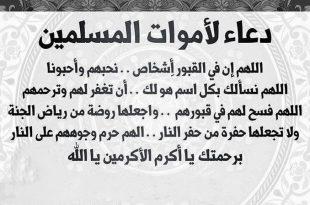 صورة دعاء الميت , اهم ما يقيل للمتوفي