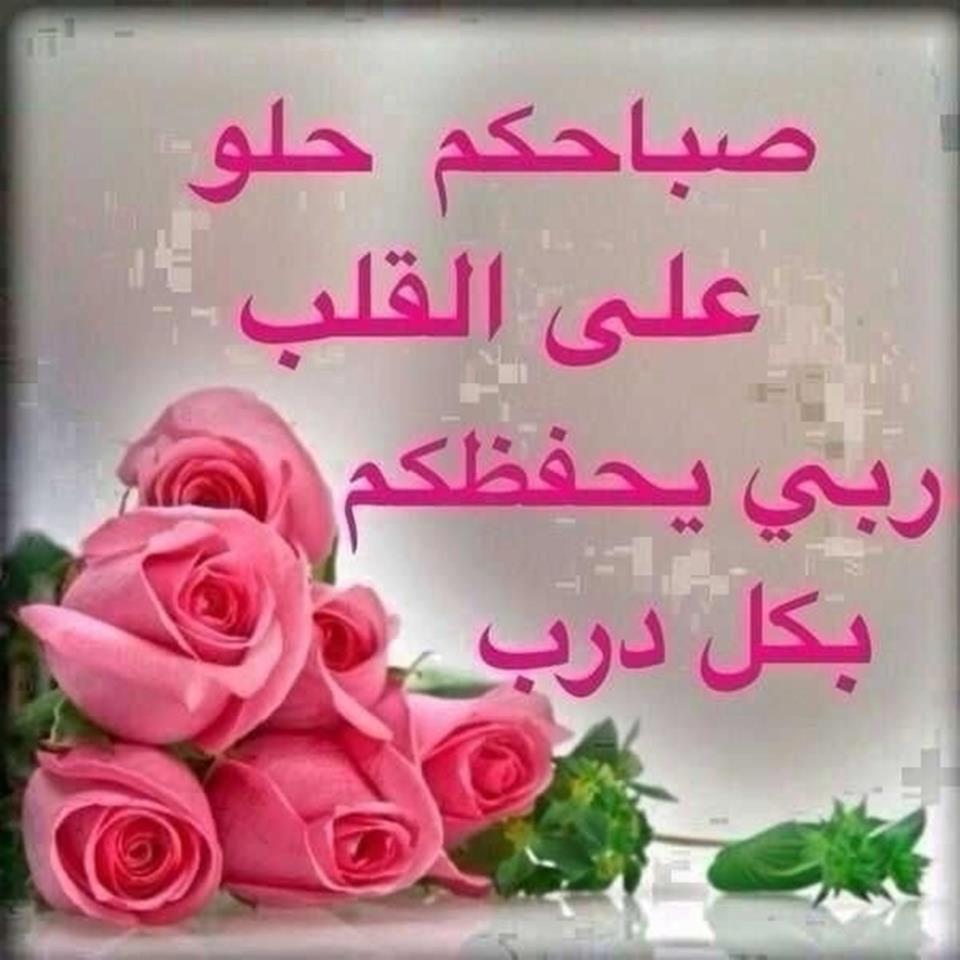 صورة صورصباح الخير رومانسيه , اجمل رسائل الصباح