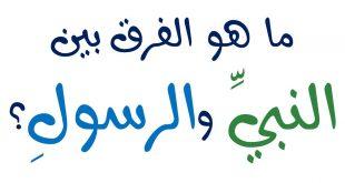 صورة الفرق بين النبي والرسول , تعريف الرسول والنبي