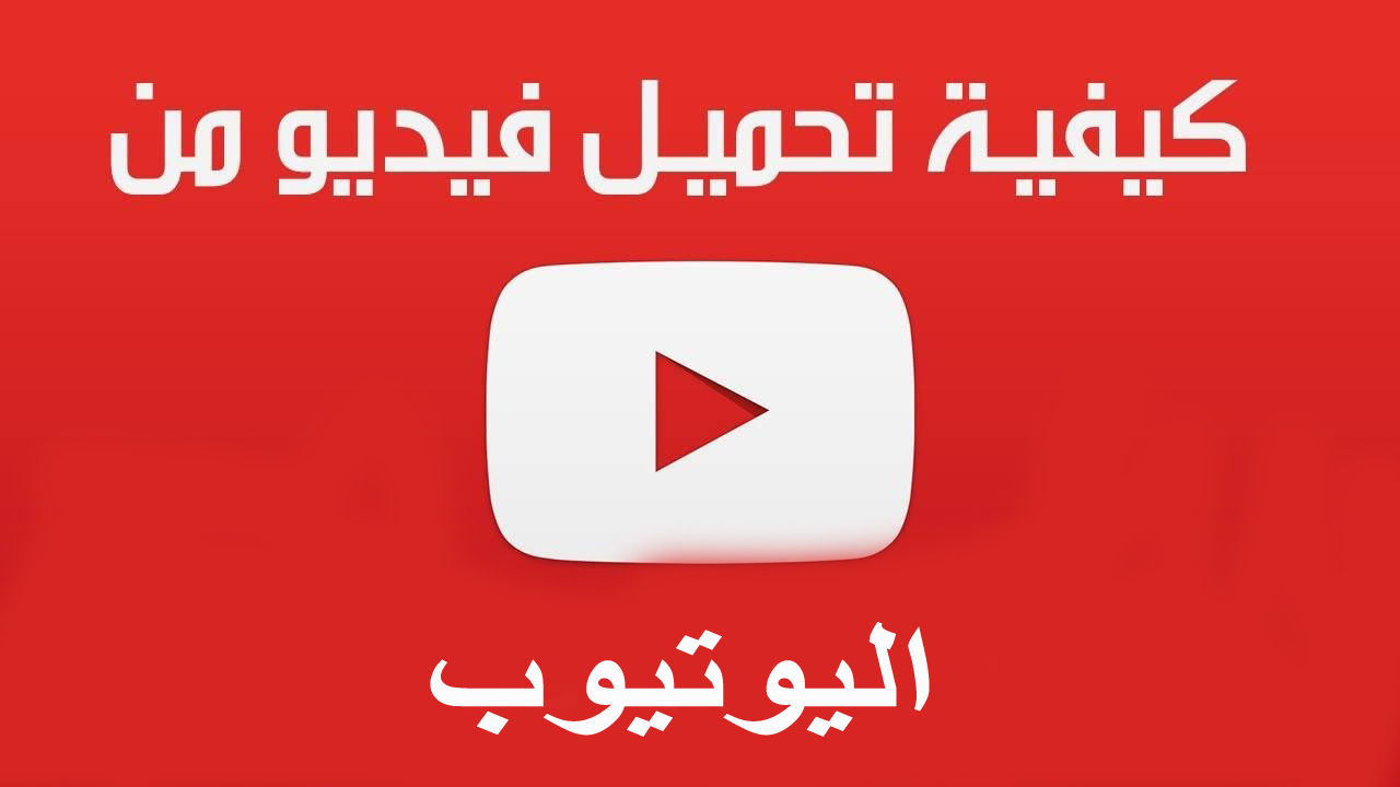 صور كيف احمل من اليوتيوب , اسهل طرق تحميل الفيديوهات من اليوتيوب