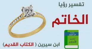 صوره الخاتم في المنام للمتزوجة , تفسير رؤية الخاتم في الحلم