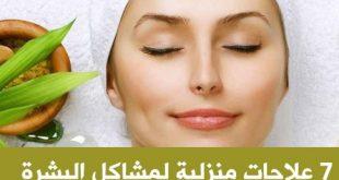 بالصور تنظيف البشرة الدهنية , طريقة تنظيف البشرة 337 3 310x165