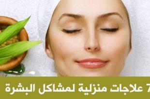 صور تنظيف البشرة الدهنية , طريقة تنظيف البشرة