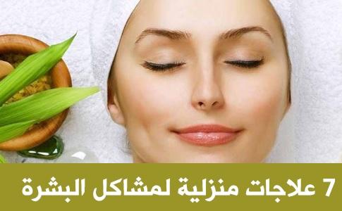 صورة تنظيف البشرة الدهنية , طريقة تنظيف البشرة