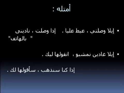 صورة كلمات مغربيه , اجمل الكلمات المغربية المختلفة