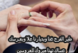 بالصور عبارات خطوبه قصيره , اجمل العبارات عن الخطوبة 344 4 110x75