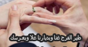 صوره عبارات خطوبه قصيره , اجمل العبارات عن الخطوبة