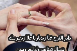 بالصور عبارات خطوبه قصيره , اجمل العبارات عن الخطوبة 344 4 310x205