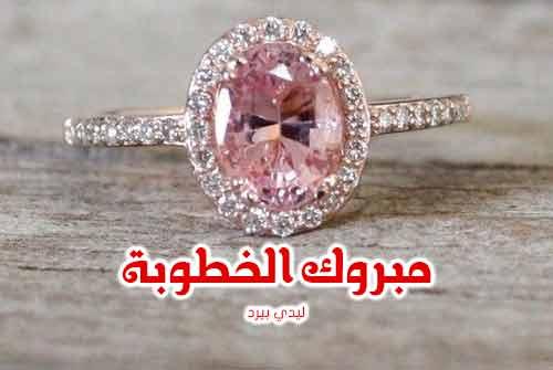 صورة عبارات خطوبه قصيره , اجمل العبارات عن الخطوبة