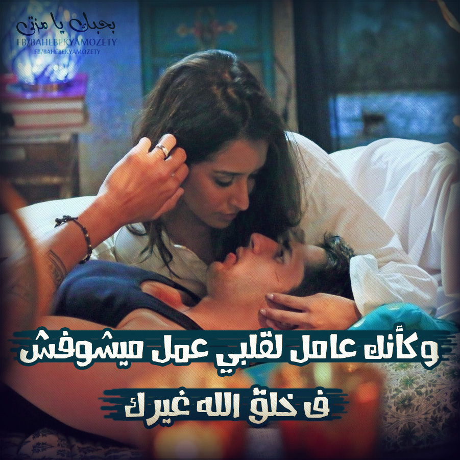 بالصور بوستات رومانسية , اجمل كلمات الحب والغرام 3461 8