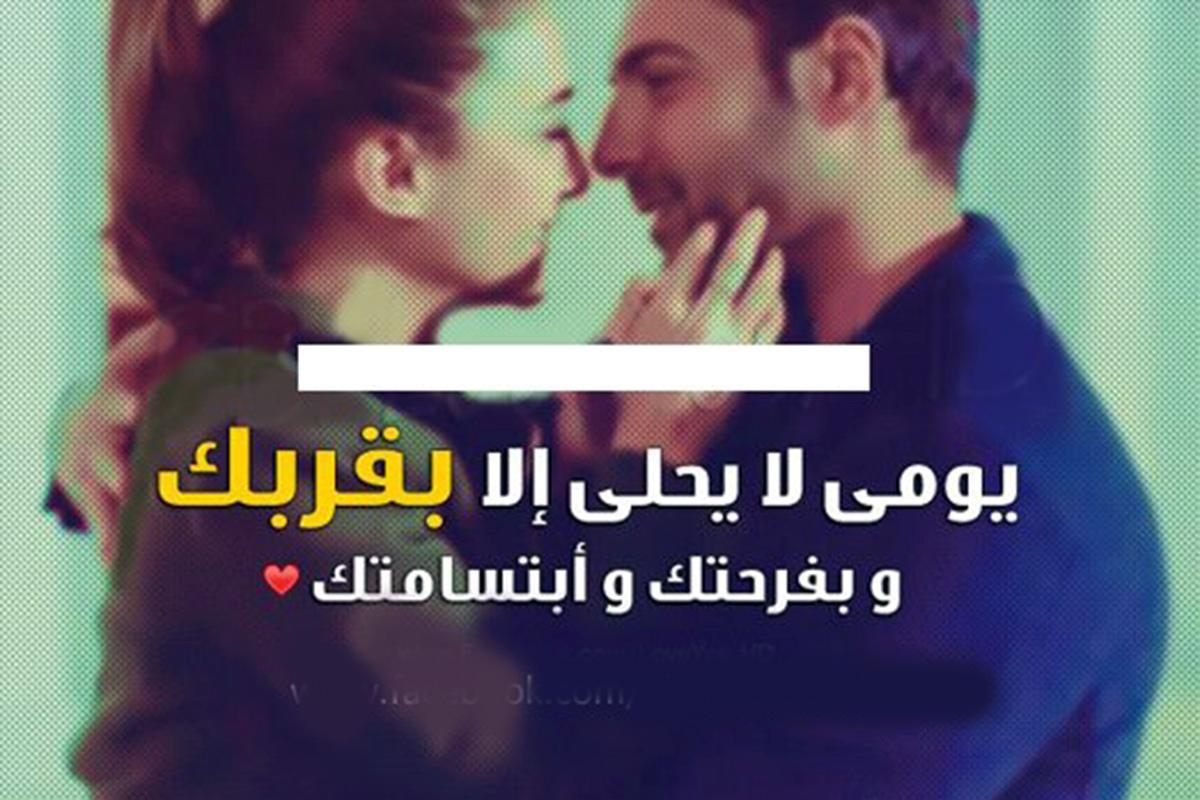 بالصور بوستات رومانسية , اجمل كلمات الحب والغرام