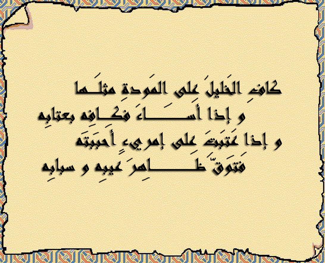بالصور شعر الحكمة , اجمل ابيات شعرية عن الحكمة 3468 2