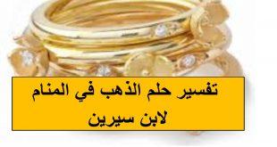 صوره تفسير الذهب في الحلم , تفسير رؤية الاشياء الذهبية في المنام