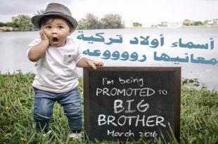 صورة اسماء اولاد تركية , اجمل الاسماء للاولاد
