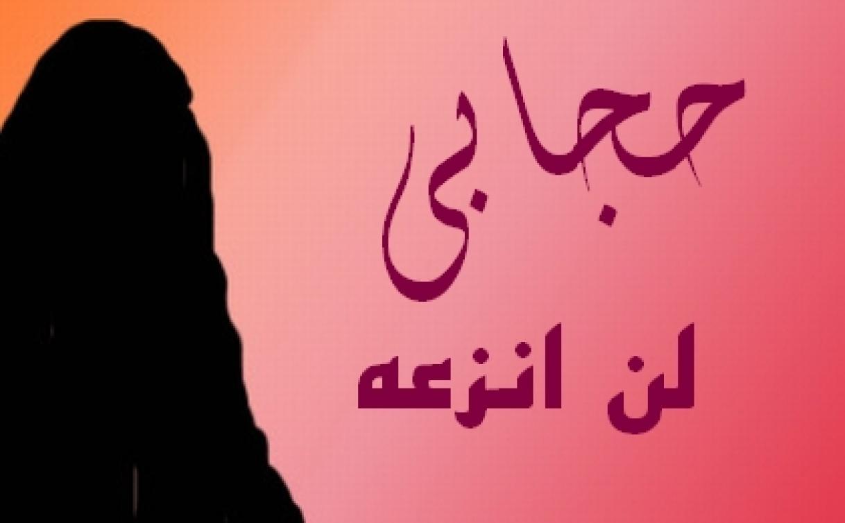 صوره حكم الحجاب , ما هو راي الدين في ارتداء الحجاب