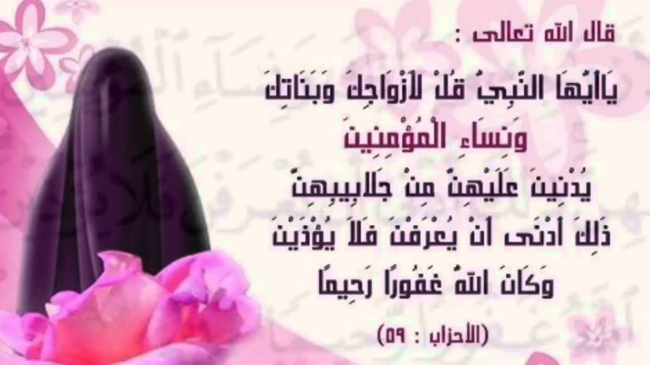 بالصور حكم الحجاب , ما هو راي الدين في ارتداء الحجاب 3718 2