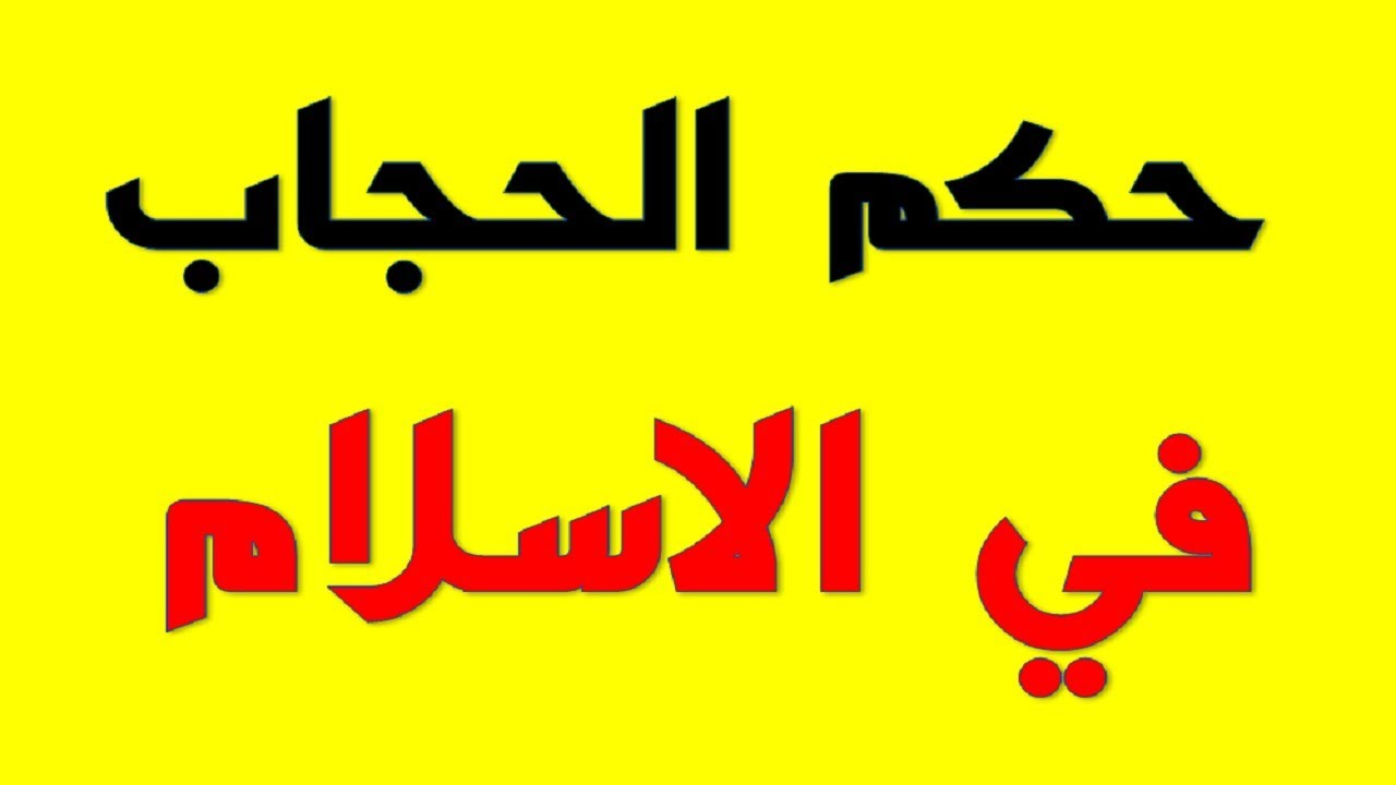 بالصور حكم الحجاب , ما هو راي الدين في ارتداء الحجاب 3718