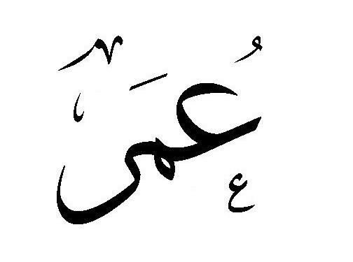 بالصور معنى اسم عمر , ماذا يعني اسم عمر 376