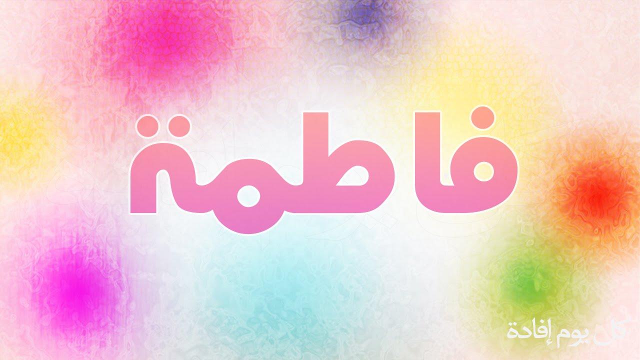 صورة صور اسم فاطمه , اجمل الاسماء القديمة