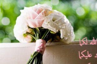 بالصور عبارات تهنئه للعروس قصيره , اجمل عبارات التهنئة 410 15 310x205