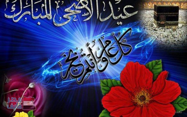 صورة صور عن عيد الاضحى , اجمل تهاني لعيد الاضحى