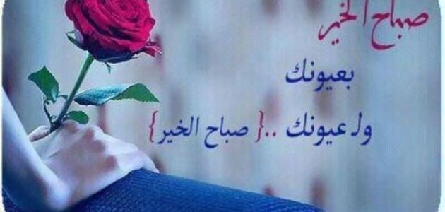 صورة كلام عن صباح الخير , اجمل كلمات عن الصباح