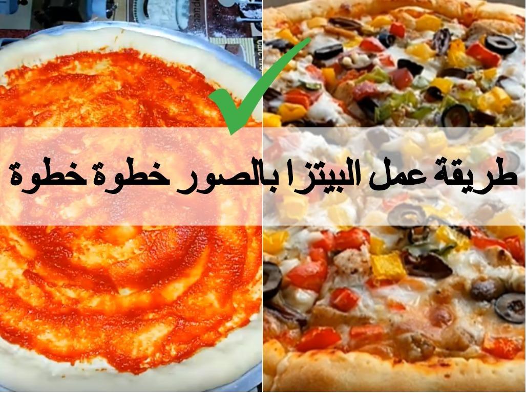 طريقة عمل البيتزا بالصور خطوة خطوة طريقة جميلة لعمل البيتزا بنات كول