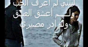 صورة كلمات حزينة عن الحب , اجمل كلمات الحب الحزينة
