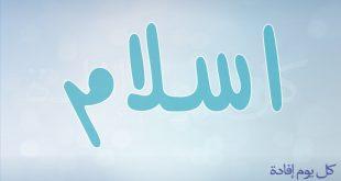 معنى اسم اسلام , تعريف اسم اسلام
