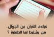 بالصور هل يجوز قراءة القران من الجوال بدون وضوء , الحكم الاسلامي للقراءة من المصاحف الالكترونية بدون طهارة 4787 2 110x75
