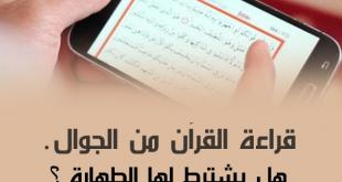 بالصور هل يجوز قراءة القران من الجوال بدون وضوء , الحكم الاسلامي للقراءة من المصاحف الالكترونية بدون طهارة 4787 2 310x165