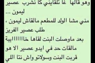 صورة نكت مغربية مضحكة , اضحك من قلبك مع هذه النكات