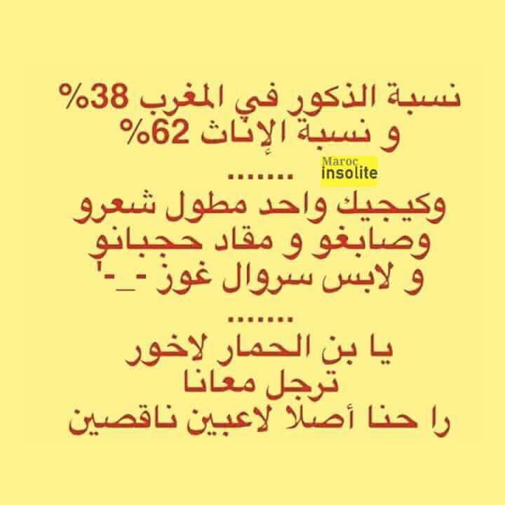 بالصور نكت مغربية مضحكة , اضحك من قلبك مع هذه النكات 4821 6