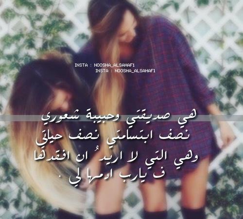 صورة كلام جميل للاصدقاء , عبر عن حبك لصديقك بهذه الكلمات