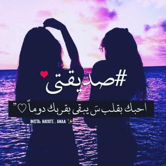 بالصور كلام جميل للاصدقاء , عبر عن حبك لصديقك بهذه الكلمات 4877 6