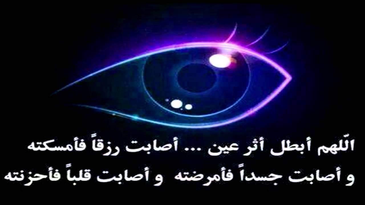 صورة دعاء الحسد , كيف تحمي نفسك من العين
