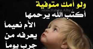 صوره كلام حزين عن فراق الام , اصعب كلمات عن الفراق