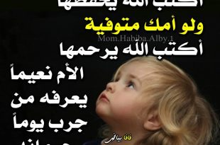بالصور كلام حزين عن فراق الام , اصعب كلمات عن الفراق 520 13 310x205