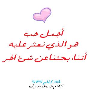 بالصور بحبك وحشتيني , اجمل الكلمات عن الحب 525 10