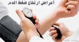 اسباب ارتفاع ضغط الدم , عوارض ارتفاع ضغط الدم