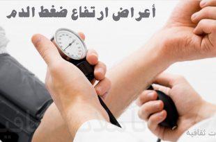 صورة اسباب ارتفاع ضغط الدم , عوارض ارتفاع ضغط الدم