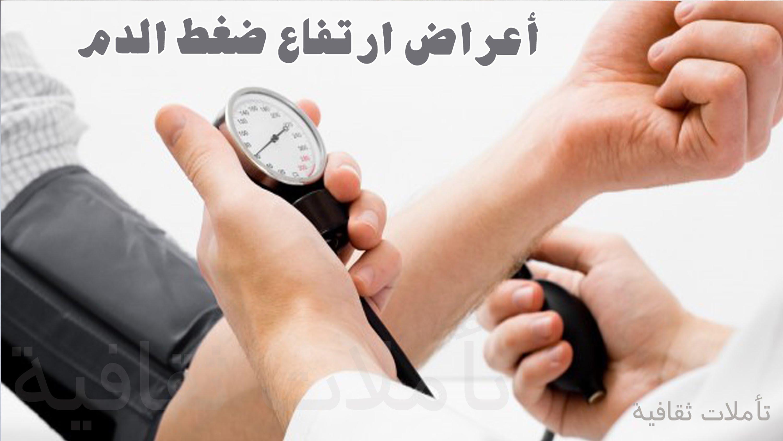 صور اسباب ارتفاع ضغط الدم , عوارض ارتفاع ضغط الدم