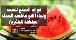 صوره فوائد البطيخ , ما هي فوائد البطيخ