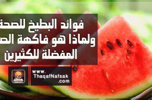 بالصور فوائد البطيخ , ما هي فوائد البطيخ 74 2 310x205