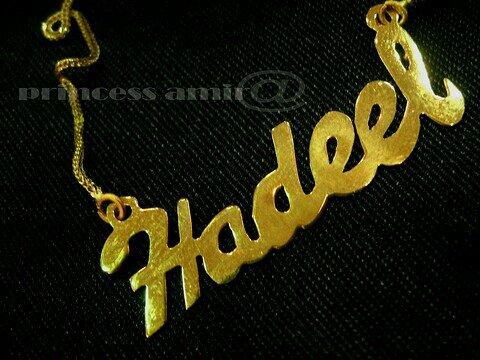 بالصور صور اسم هديل , دلع اسم هديل
