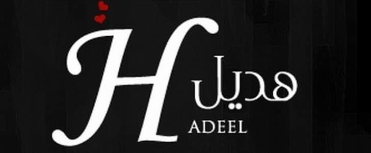صورة صور اسم هديل , دلع اسم هديل
