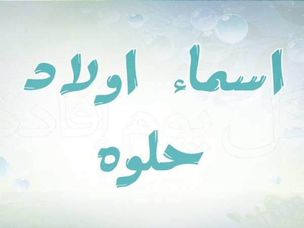 بالصور اسماء اولاد حلوه , اسم ولد حلو جدا 82 1